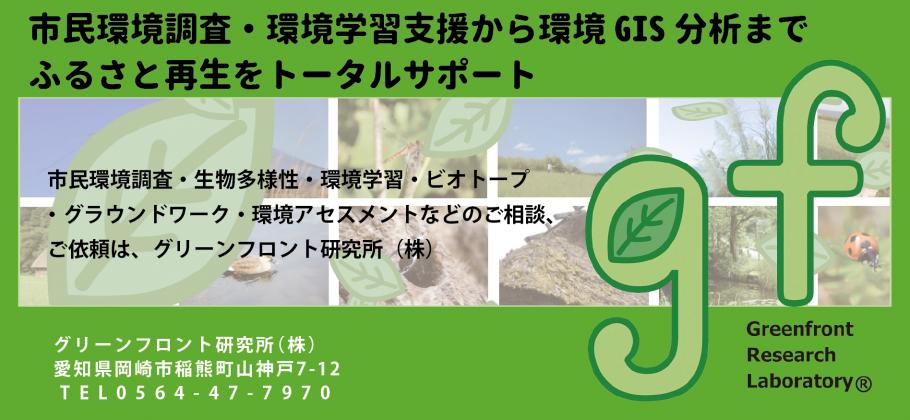 市民環境調査・生物多様性・環境学習・ビオトープ・グラウンドワーク・環境アセスメントなどのご相談、ご依頼は、愛知県岡崎市のグリーンフロント研究所(株)