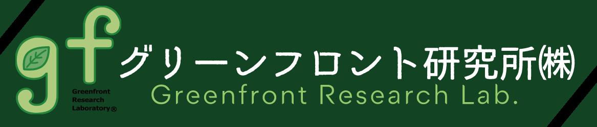 グリーンフロント研究所 株式会社
